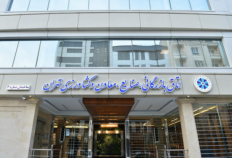 آیین گشایش خانه تشکل های اتاق بازرگانی تهران - 1396/11/16