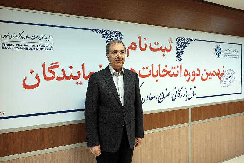 ثبت نام نهمین دوره انتخابات اتاق بازرگانی تهران - 3