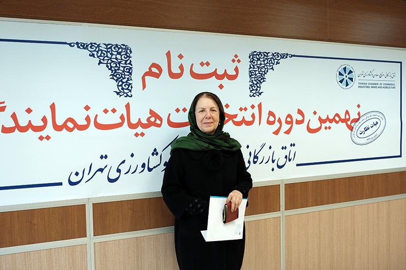 ثبت نام نهمین دوره انتخابات اتاق بازرگانی تهران - 4