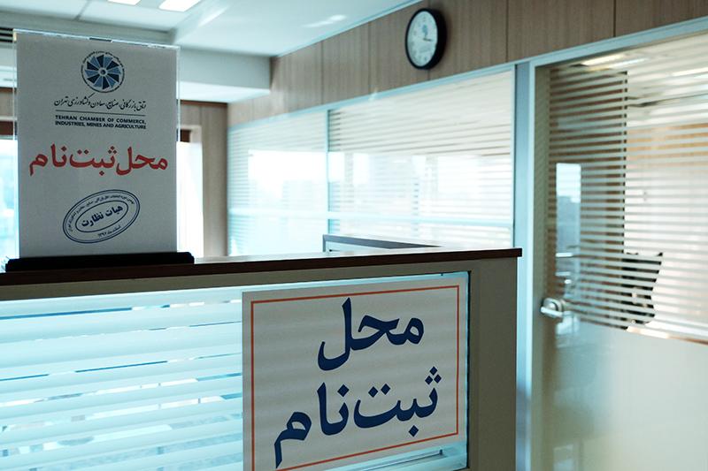 ثبت نام نهمین دوره انتخابات اتاق بازرگانی تهران - 5