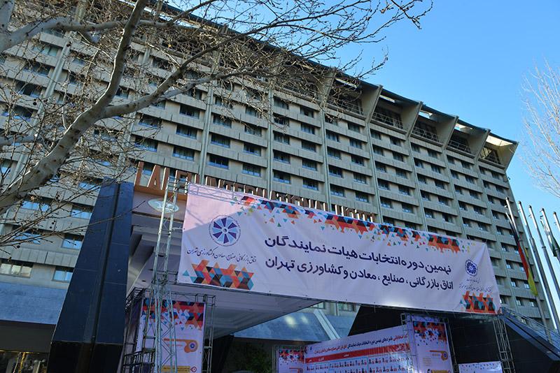 نهمین دوره انتخابات اتاق بازرگانی تهران