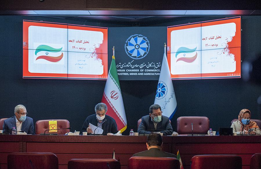هجدهمین نشست هیات نمایندگان اتاق تهران - دوره نهم