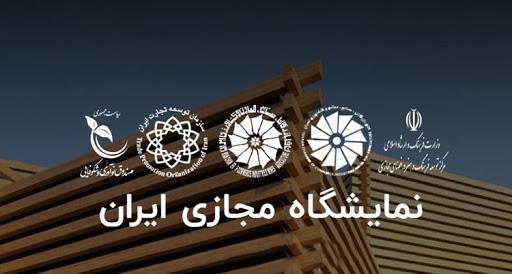 نمایشگاه مجازی ایران به صورت رسمی افتتاح شد