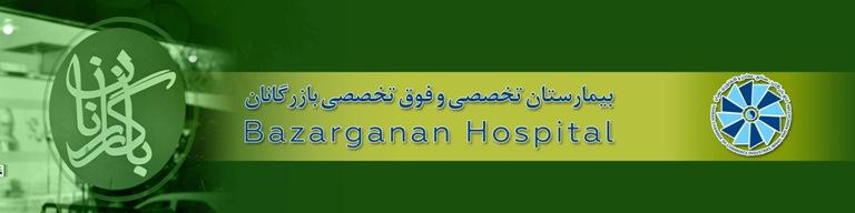 درباره مسولیت اجتماعی اتاق تهران و بیمارستان بازرگانان