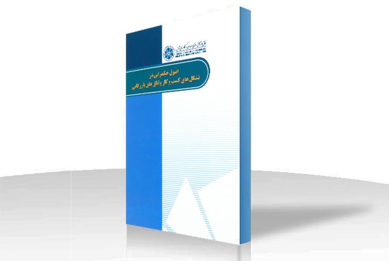 کتاب اصول حکمرانی حاکم بر تشکلهای کسب و کار و اتاقهای بازرگانی
