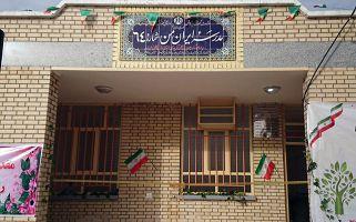 افتتاح چهار مدرسه پویش «ایران من» در استان خوزستان