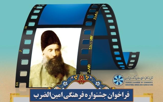 اتاق تهران جشنواره فرهنگی امین الضرب را برگزار می کند