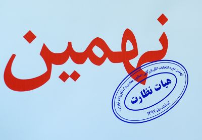 مهلت ارائه اعتراض و شکایت تا هفتم بهمن ماه