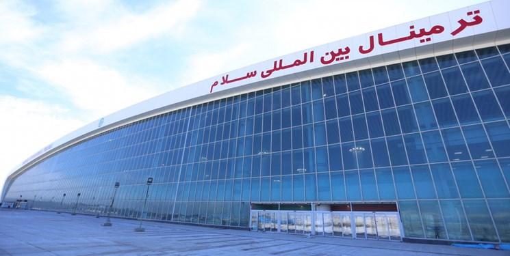 ترمینال سلام در فرودگاه امام خمینی افتتاح شد