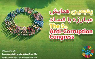 پنجمین گردهمآیی ضدفساد