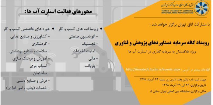 رویداد کافه سرمایه دستاوردهای پژوهش و فناوری