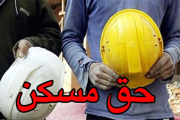 جلسه تعیین حق مسکن کارگران باز هم لغو شد