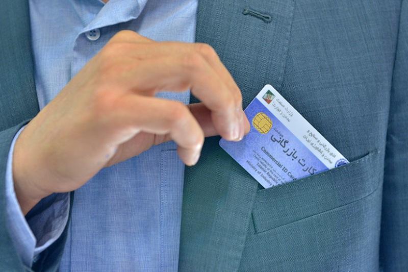 کارت بازرگانی واحدهای تولید تا پایان شهریور ماه تعلیق نمیشود