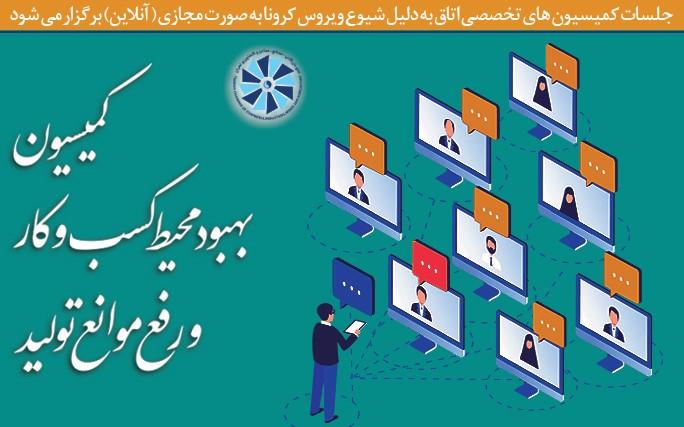 نتایج قابل توجه راهاندازی پنجره واحد کسبوکار در اتاق تهران