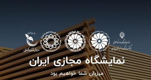 فرصت کمنظیر برای معرفی بنگاههای کوچک ایرانی به دنیا