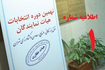 هتل لاله میزبان انتخابات تمام الکترونیکی اتاق تهران